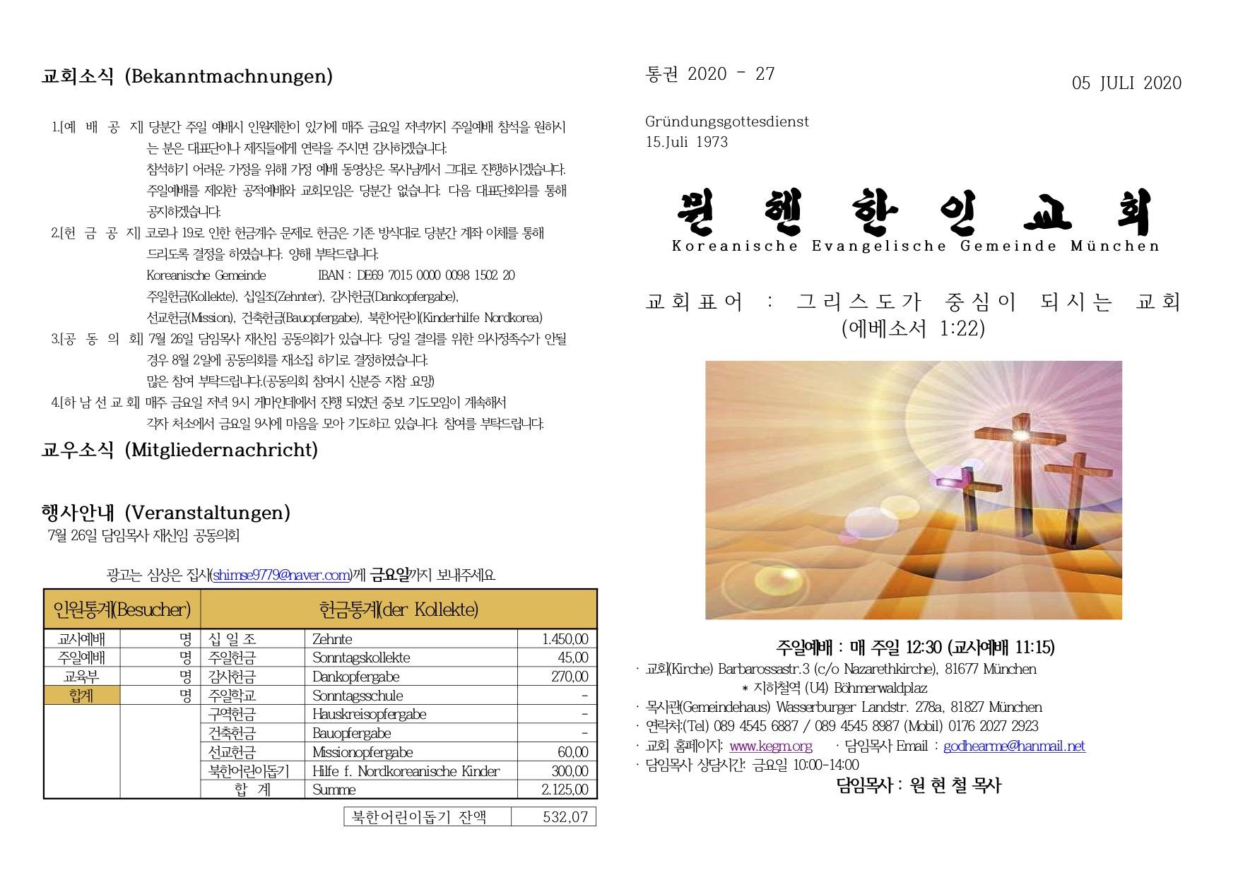20200705_bulletin_1.jpg
