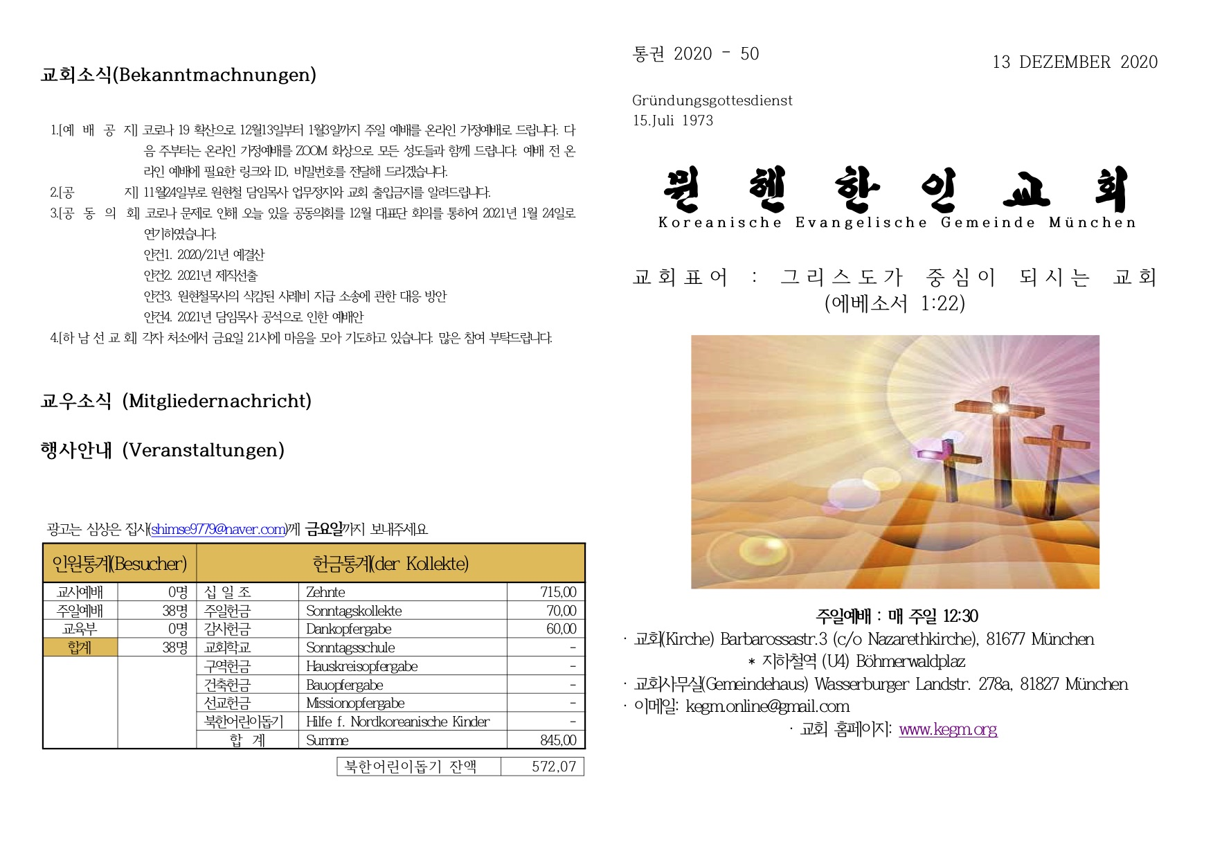 20201213_bulletin_1.jpg