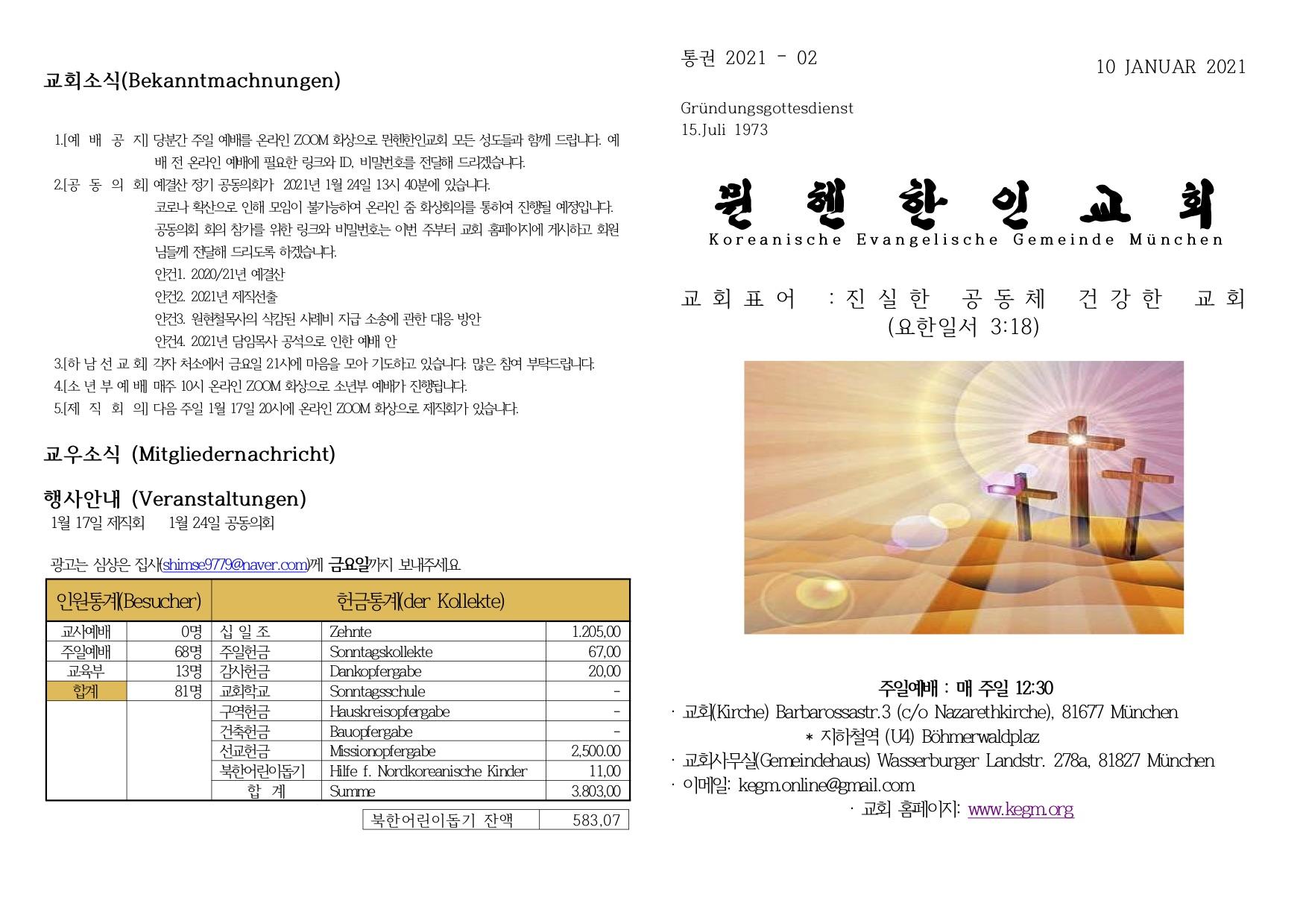 20210110_bulletin_1.jpg