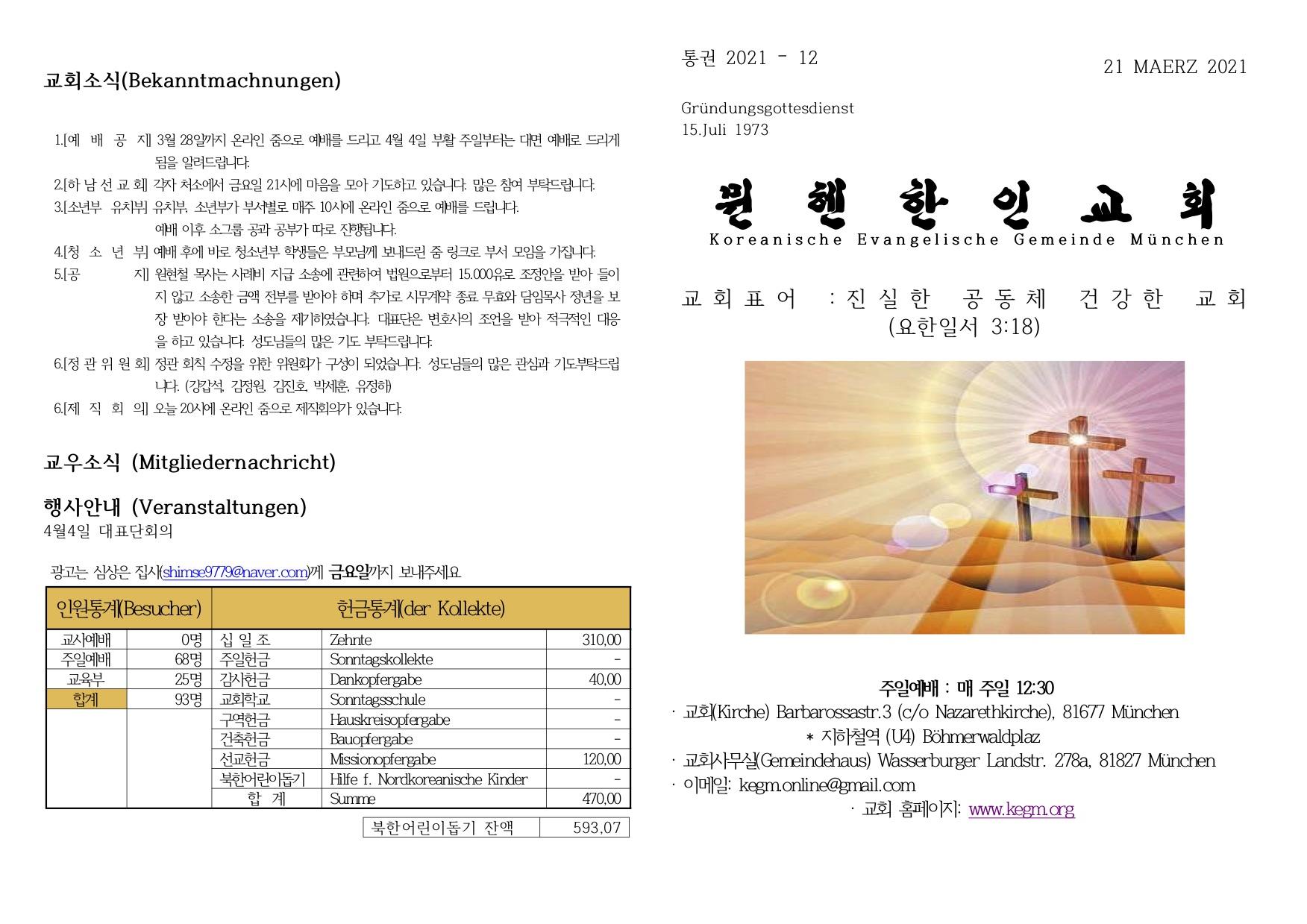 20210321_bulletin_1.jpg