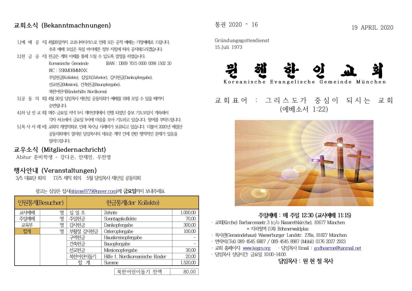 20200419_bulletin_1.jpg