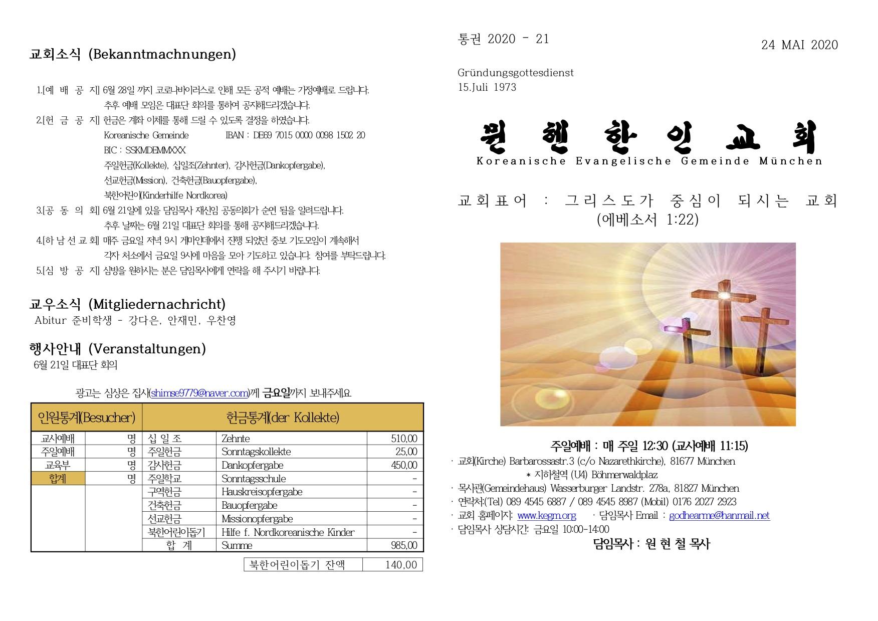 20200524_bulletin_1.jpg