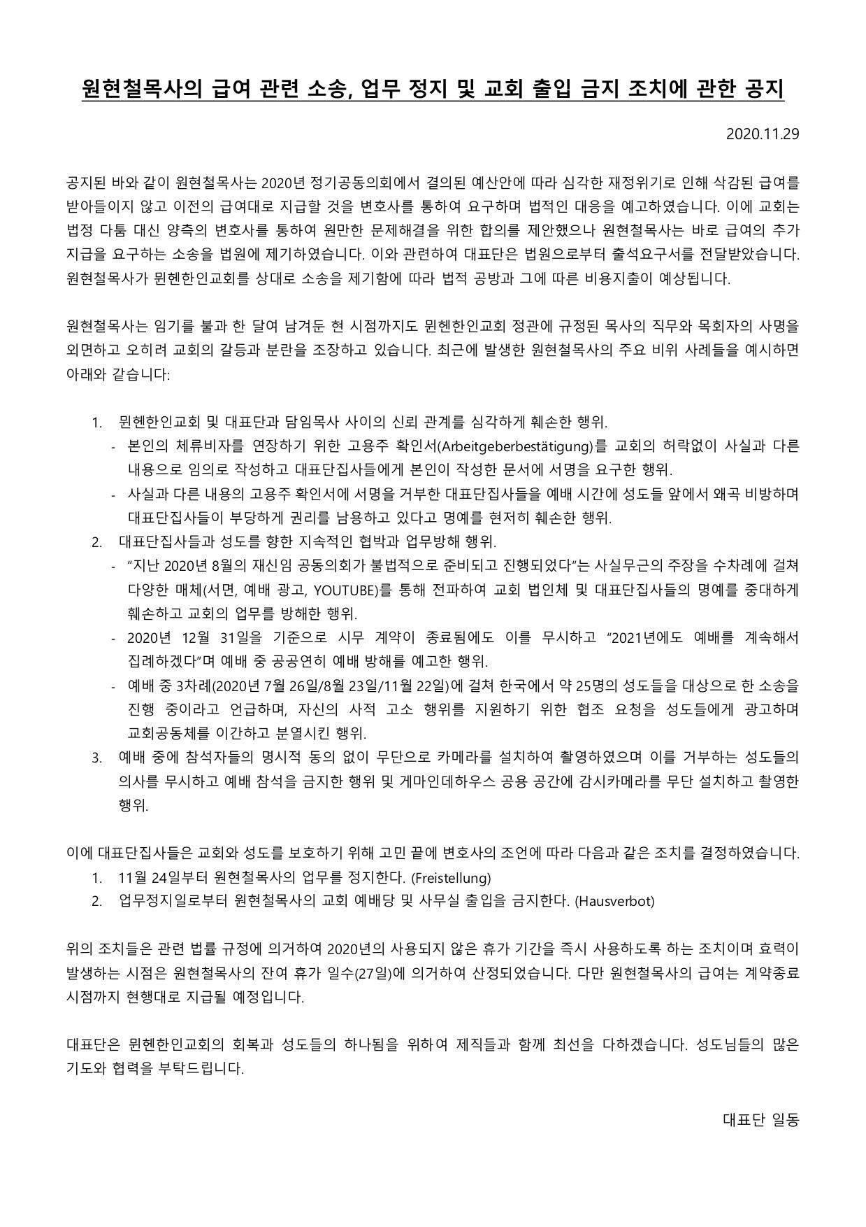 원현철목사의 급여 관련 소송, 업무 정지 및 교회 출입 금지 조치에 관한 공지.jpg